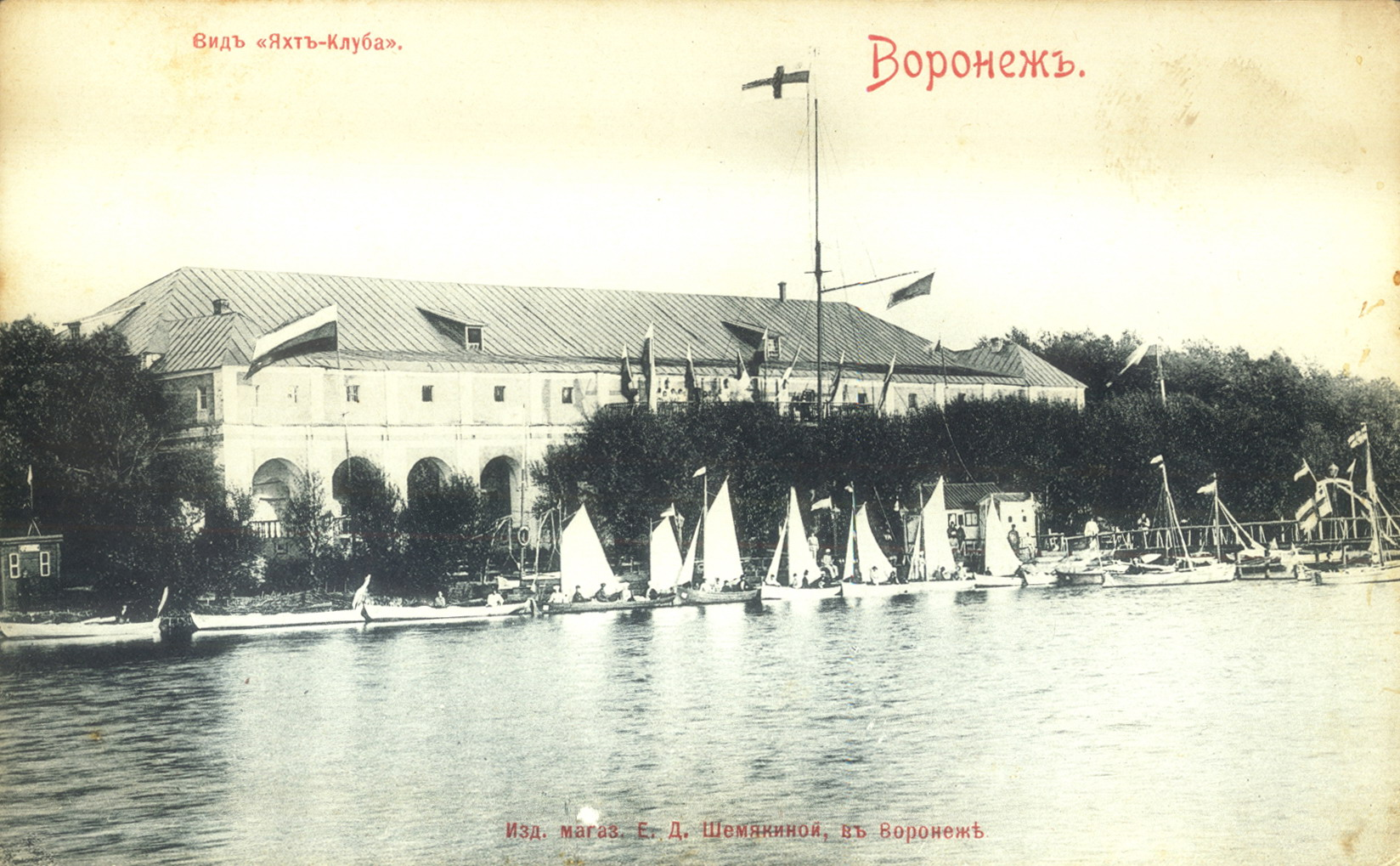 Yacht-club of Voronezh